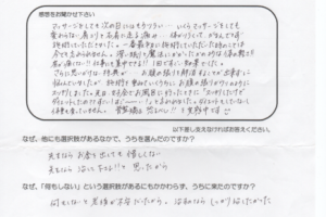 スキャン_20170609 (5)