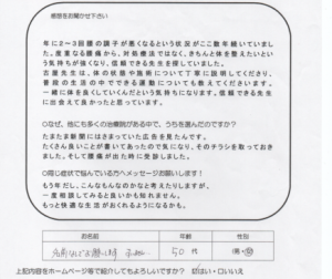 スキャン_20170609 (2)