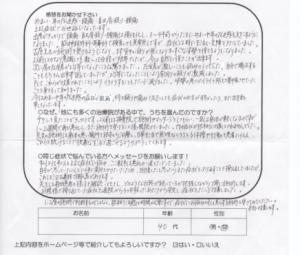 スキャン_20170609 (4)