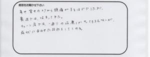 スキャン_20170609 (6)